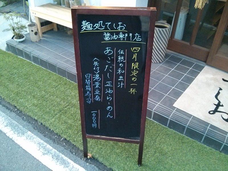 てしお醤油専門店_限定麺