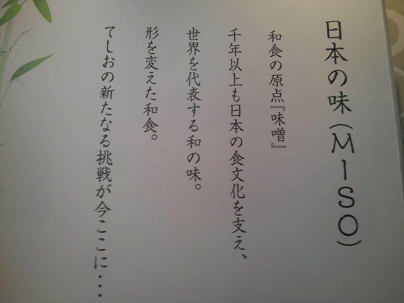 てしお味噌専門店_日本の味