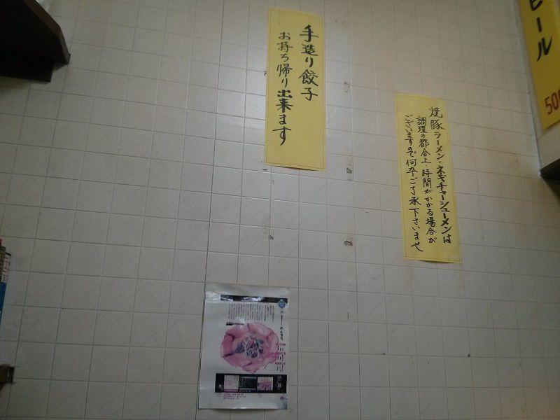 めんきち_貼り紙