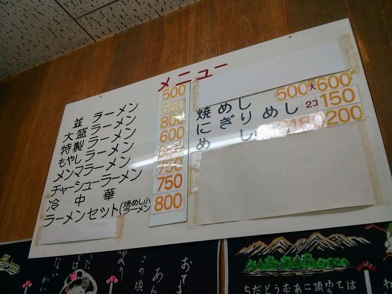 丸幸ラーメン_メニュー