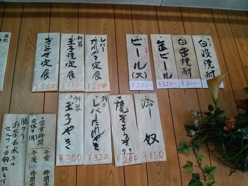 味乃文化城_メニュー2
