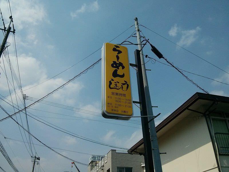 博多ラーメンうしじま_看板