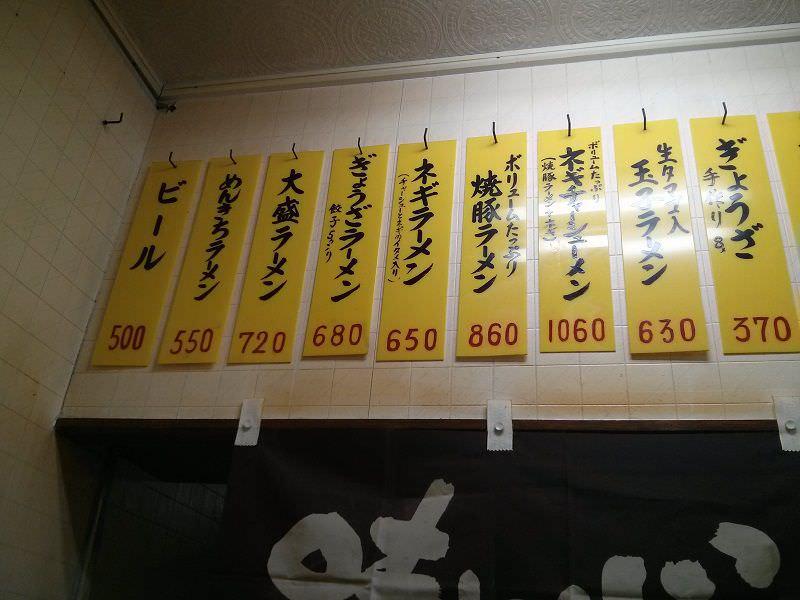 めんきち_メニュー2