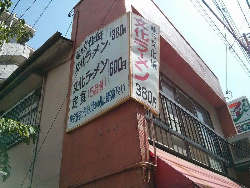 味乃文化城_外観2