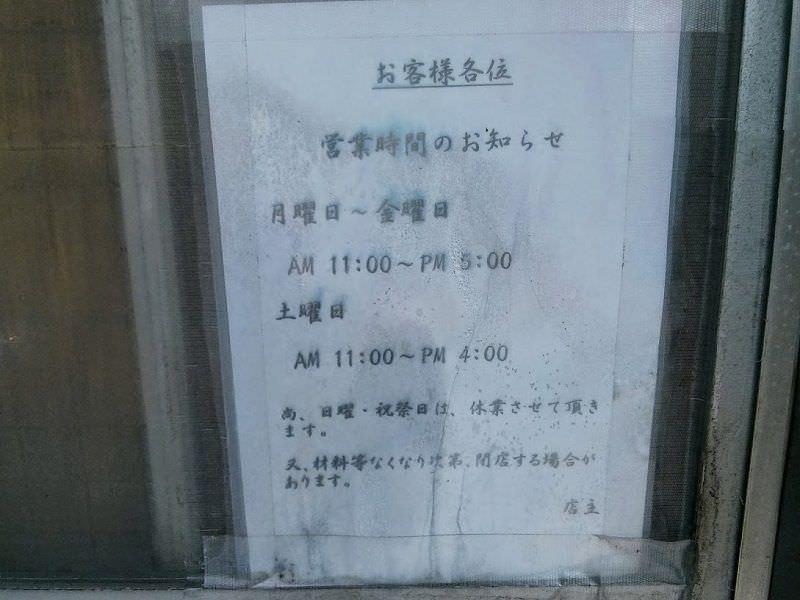 丸幸ラーメン_営業時間