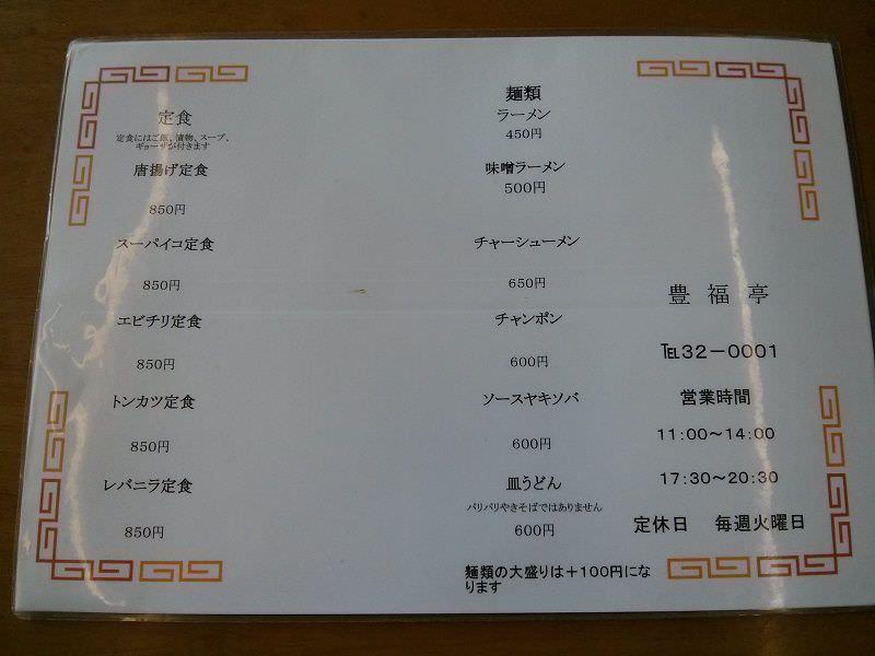 豊福亭_メニュー1
