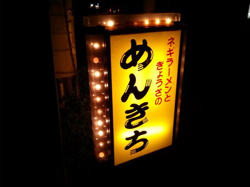 めんきち_看板