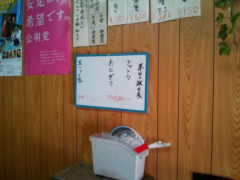 味乃文化城_メニュー3