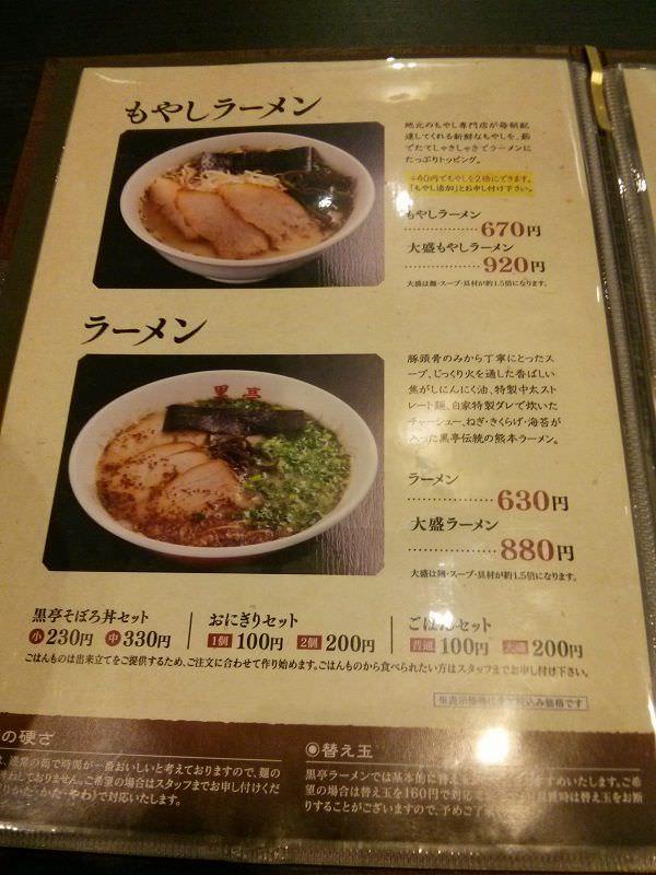 黒亭_ラーメンメニュー
