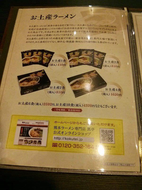 黒亭_お土産メニュー