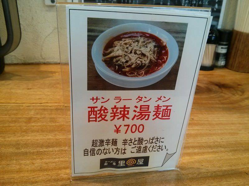 里屋_メニュー酸辣湯麺