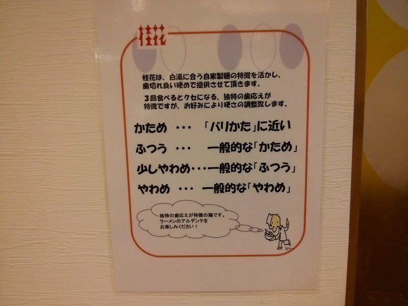 桂花ラーメン本店_麺のかたさ