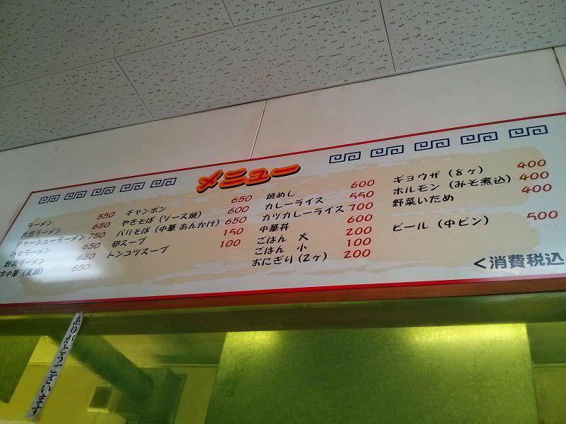 一福ラーメン_壁メニュー