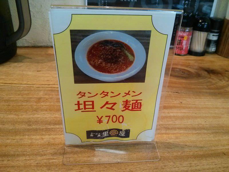 里屋_メニュー坦々麺