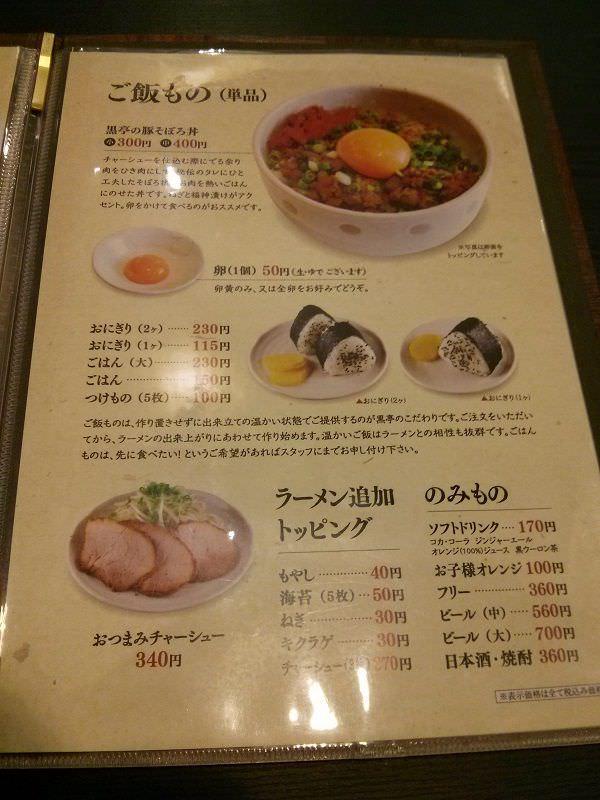 黒亭_ご飯物メニュー