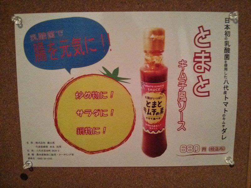 中華菜館蒲公英_とまとキムチ風ソース