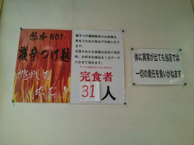 九龍_激辛つけ麺チャレンジ