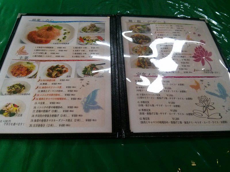 中華菜館蒲公英_メニュー2