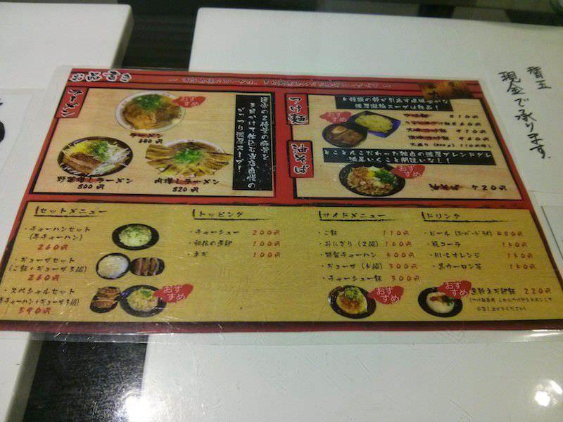 九龍_テーブルメニュー