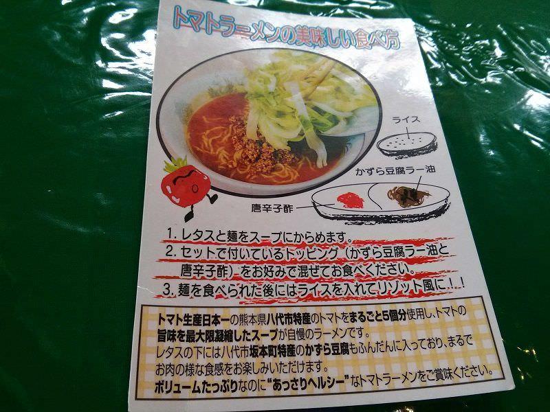 中華菜館蒲公英_トマトラーメン食べ方