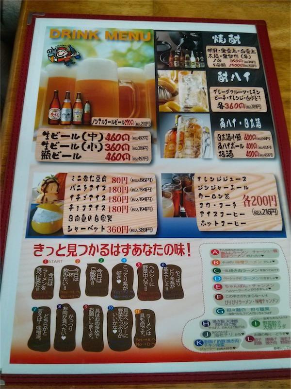 慶珉えびの本店 ドリンクメニュー