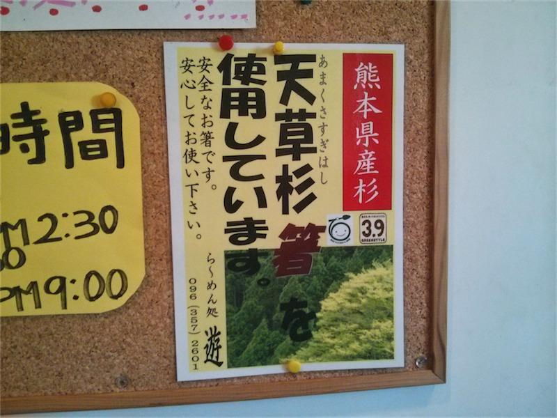ラーメン処 遊 天草杉箸