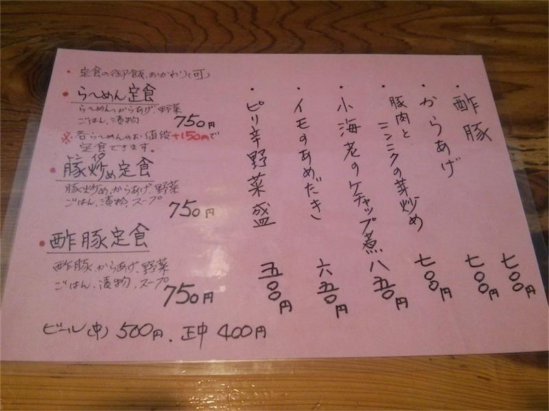 ラーメン処 遊 メニュー2