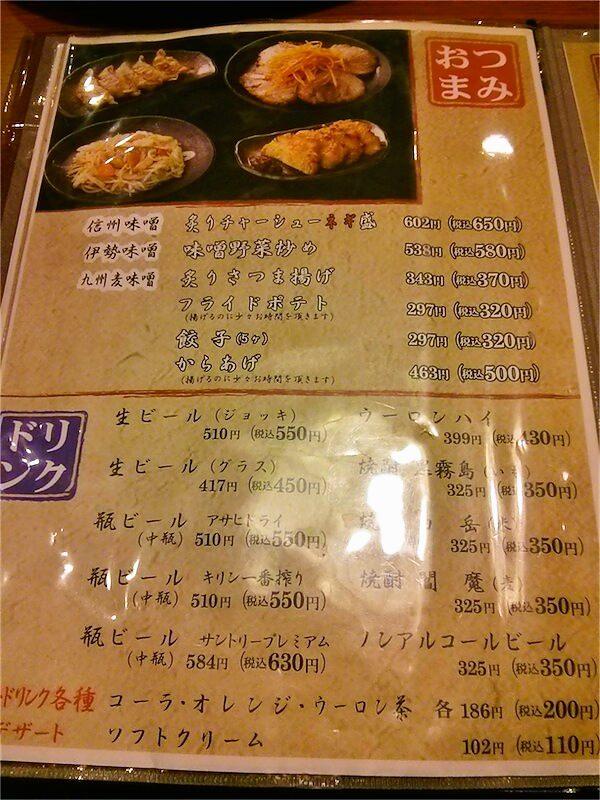 田所商店 楡木店 メニュー3