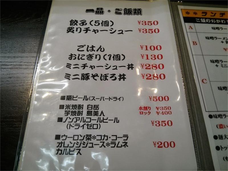 麺屋たなか 単品メニュー