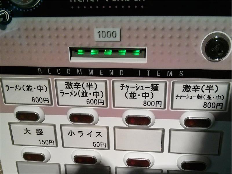 北大塚ラーメン 券売機1