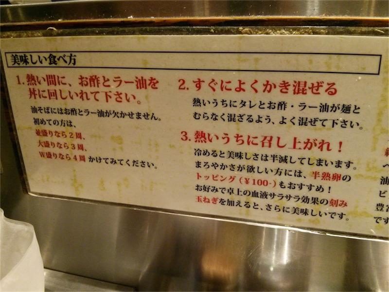 東京油組総本店 渋谷組 美味しい食べ方
