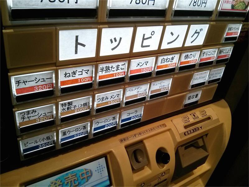 東京油組総本店 渋谷組 券売機トッピング
