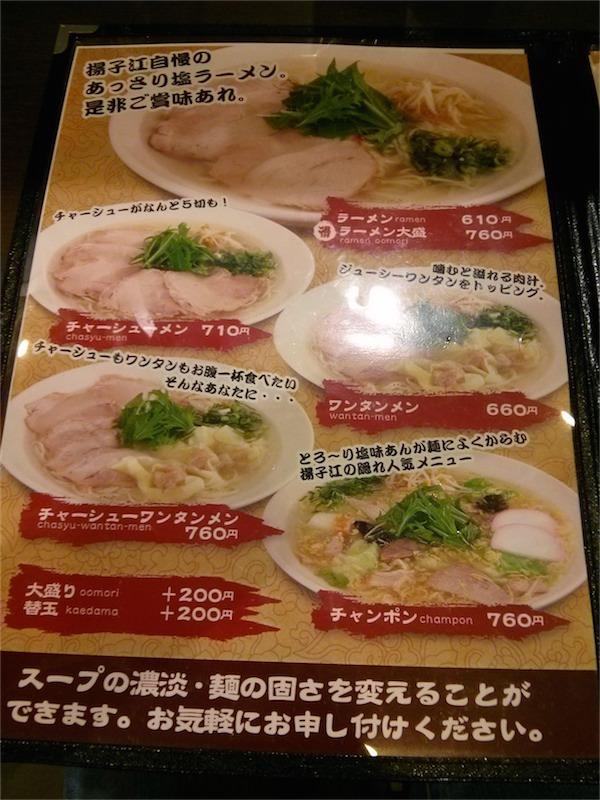 揚子江ラーメン メニュー1
