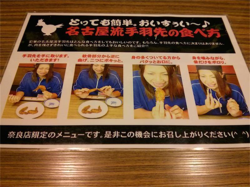 彩華ラーメン奈良店 手羽先の食べ方