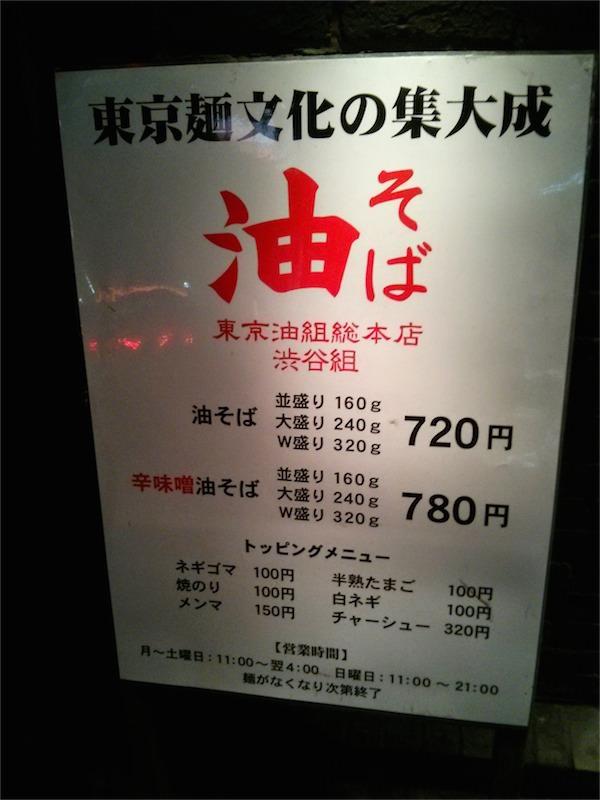 東京油組総本店 渋谷組 メニュー
