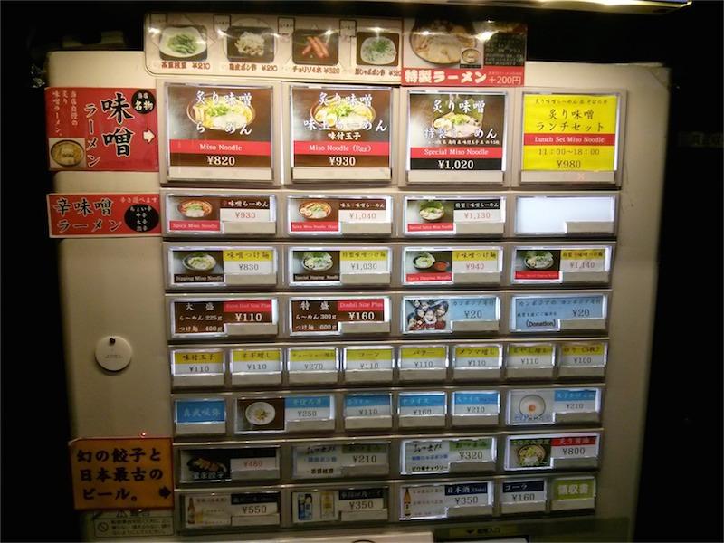 真武咲弥 渋谷店 券売機1