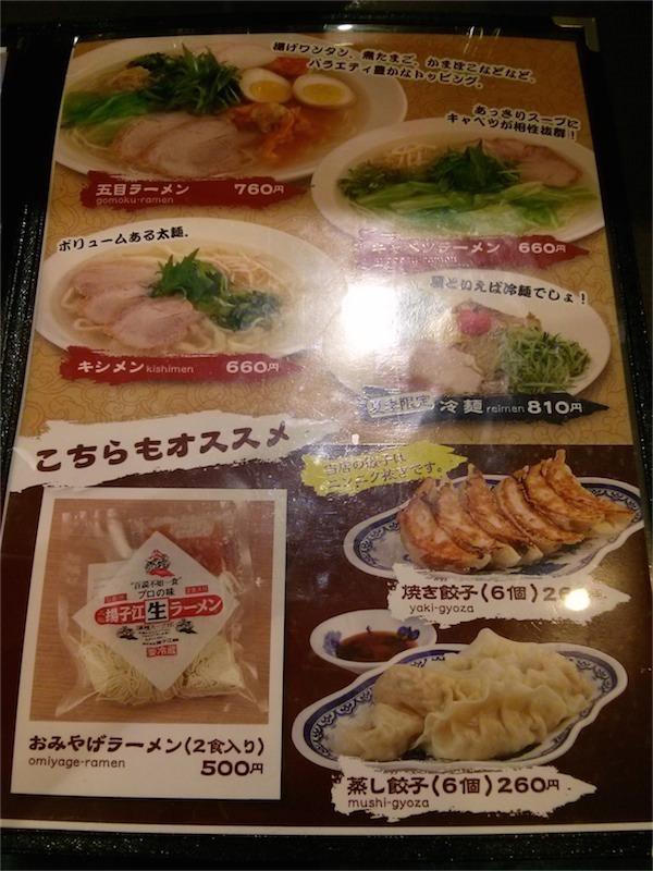 揚子江ラーメン メニュー2