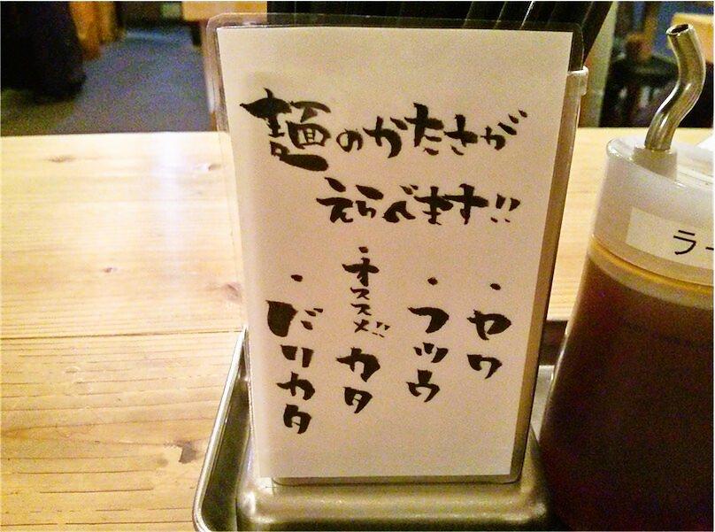 博多だるま 麺のかたさ