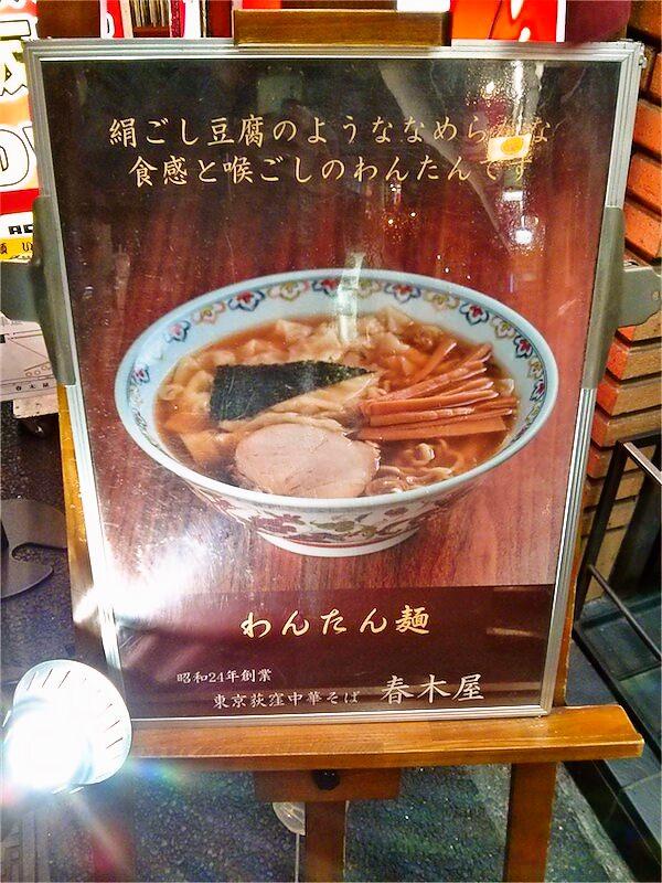 荻窪中華そば春木屋 わんたん麺メニュー
