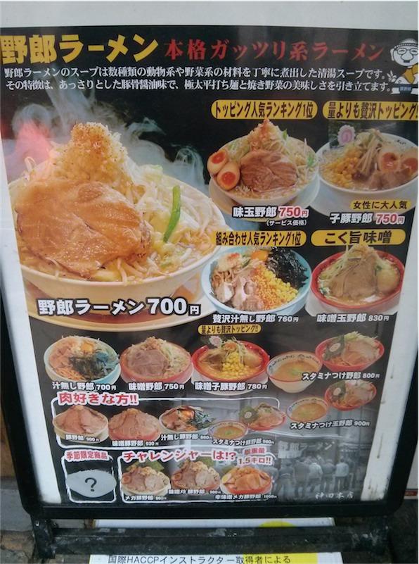 野郎ラーメン神田本店 写真付きメニュー