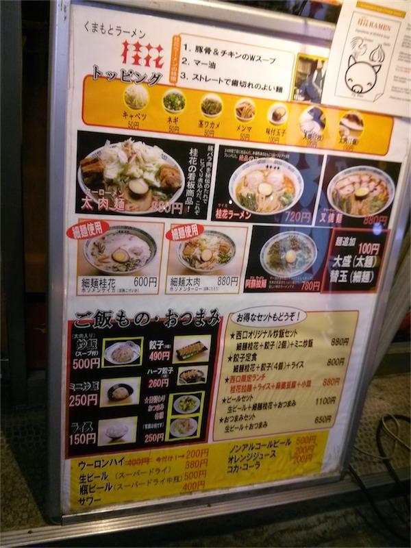 桂花ラーメン新宿西口店 メニュー外