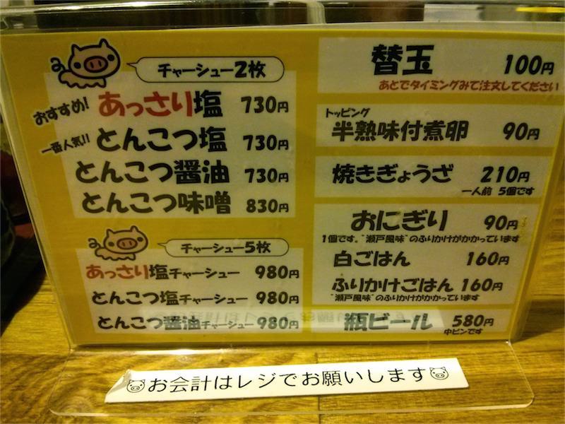 麺屋あまのじゃくJR奈良店 メニュー