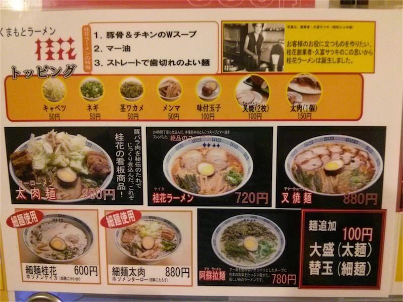 桂花ラーメン新宿西口店 ラーメントッピングメニュー