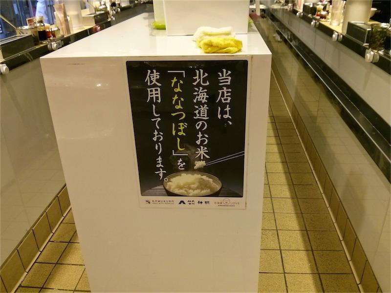神座 道頓堀店 お米説明