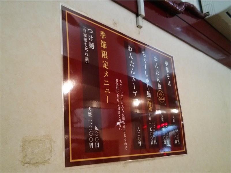 荻窪中華そば春木屋 メニュー2