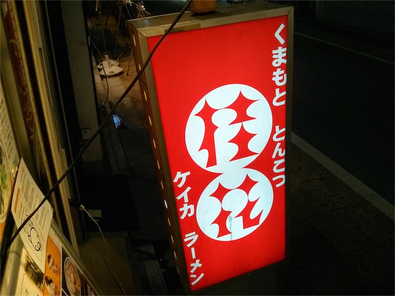 桂花ラーメン新宿西口店 看板