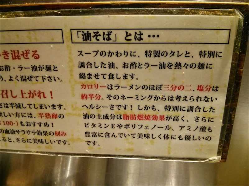 東京油組総本店 渋谷組 油そばとは