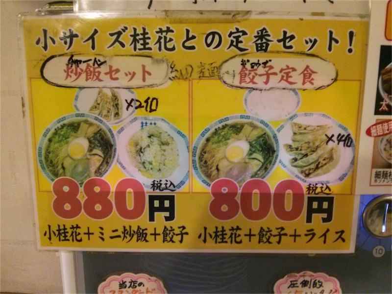 桂花ラーメン新宿西口店 セットメニュー