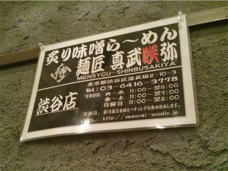 真武咲弥 渋谷店 説明書き