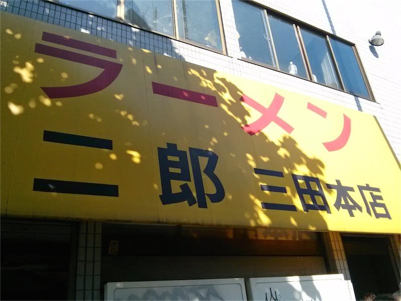 ラーメン二郎三田本店 外観1